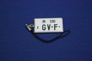 ナンバープレート風携帯ストラップ GVF