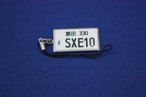 ナンバープレート風携帯ストラップ SXE10