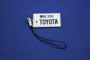 ナンバープレート風携帯ストラップ トヨタ330ナンバー