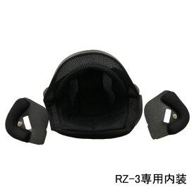 【あす楽対応】【2000円以上のお買い物で送料無料!】RZ-3専用 内装★ヘルメット含まず NEO-RIDERS バイクヘルメット バイク ポイント消化