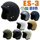 スモールジェットヘルメット ES-3【送料無料】全8色 SG品/PSC付 NEO-RIDERS 【あす楽対応】 バイク ヘルメット 全排…