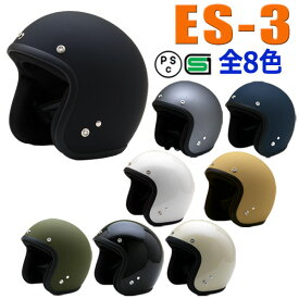 スモールジェットヘルメット ES-3【送料無料】全8色 SG品/PSC付 NEO-RIDERS 【あす楽対応】 バイク ヘルメット 全排気量 原付 シールド おしゃれ アメリカン ポイント消化