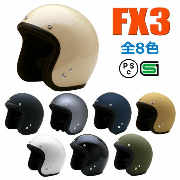 FX3【送料無料】全11色★ジェットヘルメット ビッグサイズ (SG品/PSC付) NEO-RIDERS 【あす楽対応】 バイク ヘルメット 全排気量 原付 シールド おしゃれ アメリカン ポイント消化
