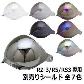 【あす楽対応】【2000円以上のお買い物で送料無料!】RZ-3/RS/RS3専用シールド 全7色★シールド付ジェットヘルメット専用シールド NEO-RIDERS バイク ヘルメット シールド ポイント消化