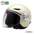 SY-0 【送料無料】 アイボリー ★ キッズ用シールド付ジェットヘルメット (SG品&…