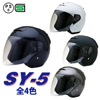 Sy-5 all eight colors NEO-RIDERS ★ ★ open face shield with a Jet helmet ★ safety standard products (SG).