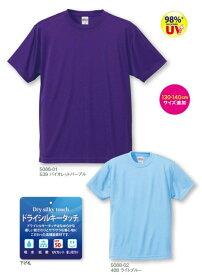 半袖Tシャツ 4.7オンス ドライ シルキータッチ Tシャツ 130〜160cmサイズ 15カラー ユナイテッドアスレ5088-01 UnitedAthle 【メール便で送料無料】