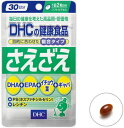 クロネコDM便で送料無料 DHC サプリメント セール さえざえ30日分(福岡在庫)