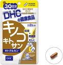 クロネコDM便で送料無料 DHC サプリメント セール キノコキトサン(キトグルカン)30日分(福岡在庫)