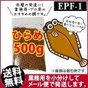 (送料無料※メール便N)日清丸紅飼料ひらめEPF1(2.0mm)500g/浮上性 コイのごはん 熱帯魚の餌 アロワナのエサ(金魚小屋-…