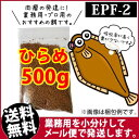 Hirame epf2 00500