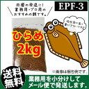 (送料無料※宅配) 日清丸紅飼料ひらめEPF3(浮上性)2kg/コイのごはん・熱帯魚の餌・アロワナのエサ(金魚小屋-希-福岡)