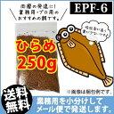 Hirame epf6 00250