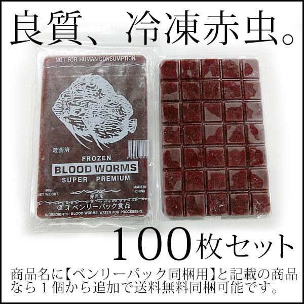 (送料無料※冷凍宅配)ベンリーパック食品 冷凍赤虫(あかむし)100g×100枚(沖縄・北海道・離島不可)/福岡
