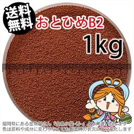 日清丸紅飼料おとひめB2(0.36〜0.62mm)1kg小分け品(メール便/金魚小屋-希-福岡/3日)