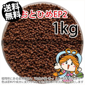 日清丸紅飼料おとひめEP2(1.9〜2.0mm)1kg小分け品(メール便/金魚小屋-希-福岡/3日)