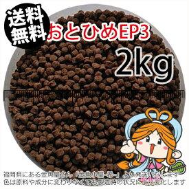 日清丸紅飼料おとひめEP3(2.9〜3.3mm)2kg小分け品(メール便/金魚小屋-希-福岡/3日)