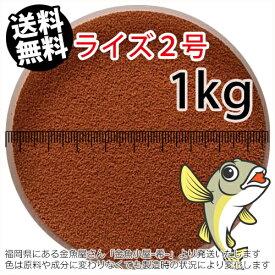 日清丸紅飼料ライズ2号(粒径0.36mm)1kg小分け品(メール便/金魚小屋-希-福岡/3日)