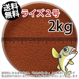 日清丸紅飼料ライズ2号(粒径0.36mm)2kg小分け品(メール便/金魚小屋-希-福岡/3日)