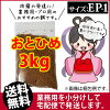 (* Shipping) otohime EP1 (precipitated) 3 kg / koi food, tropical fish food, Arowana food (goldfish hut-Fukuoka)
