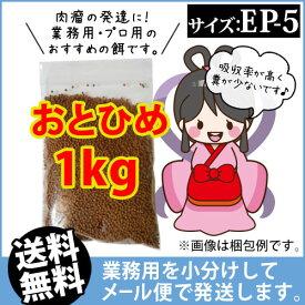 (送料無料※メール便kkg)日清丸紅飼料おとひめEP5(5.1〜4.3mm)1kg/沈降性 コイのごはん 熱帯魚の餌 アロワナのエサ(金魚小屋-希-福岡)