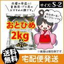 Otohime-s2-02000