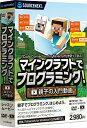 定価3219円 ソースネクスト マインクラフトでプログラミング!親子の入門動画 DVD-ROM版/店長の趣味で入荷の為特価 n…