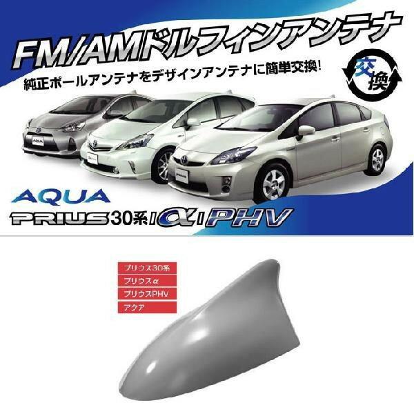 ビートソニック トヨタ アクア プリウス30系/α/PHV用 AM・FMラジオ用 ドルフィンアンテナ FDX3T-1F7