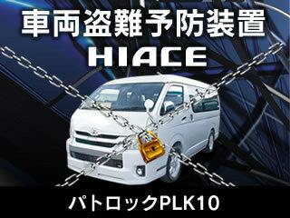 ビートソニック 車両盗難予防装置 ハイエース 200系 1〜5型 H16/8〜用 PLK10