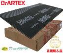 DrARTEX VibroBarrier 7+ 遮音シート 500×275×7mm厚 9枚入り