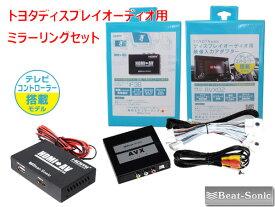 ビートソニック AVX02+IF36 トヨタ ディスプレイオーディオ用 外部入力アダプター iPhone iPad ミラーリングセット