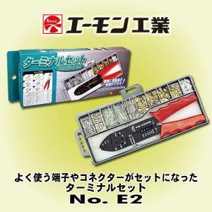エーモン工業 No.E2 ターミナルセット よく使う端子と電工ペンチがワンセットに