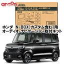 エーモン AODEA H2564 ホンダ N-BOX(カスタム含む) H29.8〜用 オーディオ/ ナビゲーション取付キット