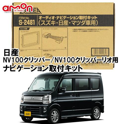 エーモン AODEA S2481 日産 NV100クリッパー / リオ H27.3 〜 用 ナビゲーション取付キット