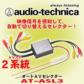 オーディオテクニカ audio-technica AT-ASL3 オートAVセレクター