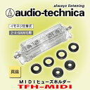 オーディオテクニカ/ audio-technica TFH-MIDI MIDIヒューズホルダー 2/ 4/ 8ゲージサイズのケーブルに対応