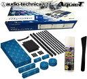 特典付き オーディオテクニカ audio-technica AT-AQ405 ドア2枚分のデッドニングキット AT7405の後継商品