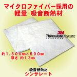3M製高機能吸音断熱材シンサレート