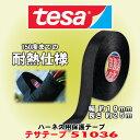 ドイツ tesa社 耐熱仕様のハーネス用高級保護テープ テサテープ No.51036 幅19mm×長さ 約25m