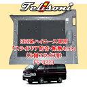 フェリソニ Felisoni FS-0229 200系ハイエース(片側スライド車用)専用 スライドドア防音・断熱セット