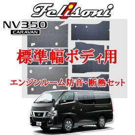 フェリソニ Felisoni FS-1059 日産 NV350 キャラバン 標準幅ボディ専用 エンジンルーム 防音 断熱 セット