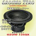 正規輸入品 グラウンドゼロ Ground Zero GZUW 12SQX 12インチ/30cm サブウーファー 定格入力600W インピーダンス2ΩDVC