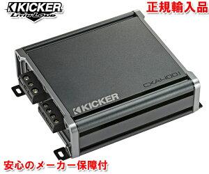 正規輸入品 キッカー KICKER CXA400.1 1ch モノラル パワーアンプ サブウーファー用 定格出力 150W×1ch (4Ω負荷時)