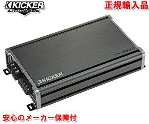 正規輸入品 キッカー KICKER CXA1200.1 1ch モノラル パワーアンプ サブウーファー用 定格出力 600W×1ch (4Ω負荷時)