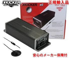 正規輸入品 キッカー KICKER KEY180.4 4ch パワーアンプ タイムアライメント搭載