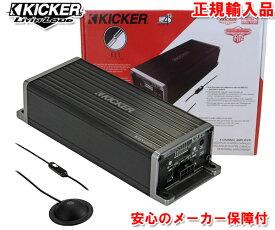 正規輸入品 キッカー KICKER KEY200.4 4ch パワーアンプ タイムアライメント搭載
