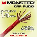 モンスターケーブル Monster Cable MCA PF1R 1/0ゲージ相当サイズの赤色 電源 パワーケーブル 1mからの切り売り販売