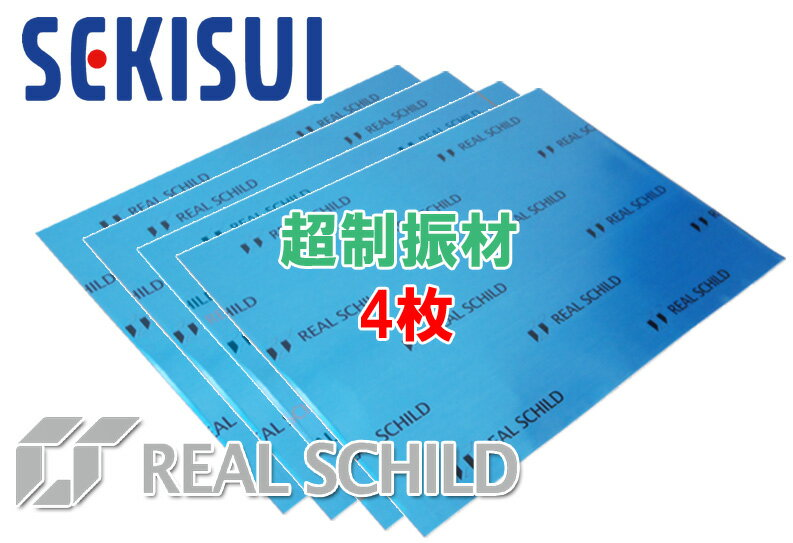 レアルシルト 制振材 RSDB-16のばら売り 4枚