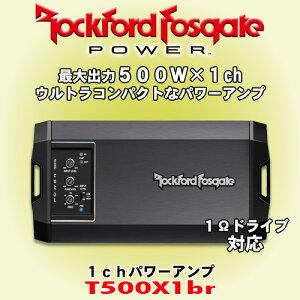 正規輸入品 ロックフォード POWERシリーズ T500X1br 1ch モノラル パワーアンプ 最大出力 500W×1ch