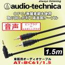 オーディオテクニカ audio-technica AT-BC61/1.5 車載用高音質RCA⇔φ3.5ミニプラグ変換ケーブル ケーブル長さ 1.5m
